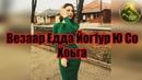 Везар Едда Йог1ур Ю Со Хоьга😍😍💕😻ЧЕЧЕНСКИЕ ПЕСНИ 2018