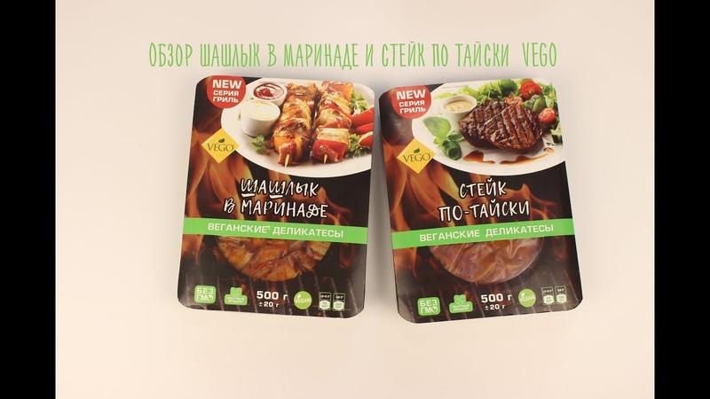 Шашлык в маринаде и стейк по тайски Vego Обзор веган продукта