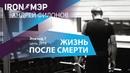 Жизнь после смерти IRON МЭР Андрей Филонов