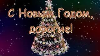 С Новым Годом! Самые добрые пожелания! Вахтанг Кикабидзе