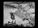 Веселые рыбки -Silly Symphony - Frolicking Fish (1930)