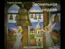Звонильная неделя Андрей Звонарь.mp4