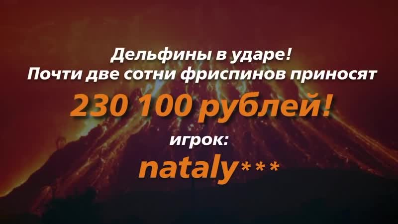 Вулкан Делюкс Дельфины в ударе Почти две сотни фриспинов приносят 230 100 рублей