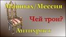 Приход Машиаха / Мессии против Антихриста. Как и кто это будет Раввины Йона Левин и Рувен Фаерман.