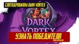 Бонуска-тайфун насыпает в игре Dark Vortex #СЛОТОДРОБИЛКА