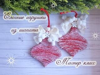 Елочная игрушка из шпагат своими руками/новогодний декор своими руками