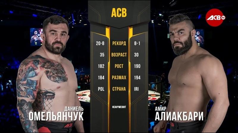 ACB 89: Амир Алиакбари (Иран) - Данель Омеляньчук (Польша)