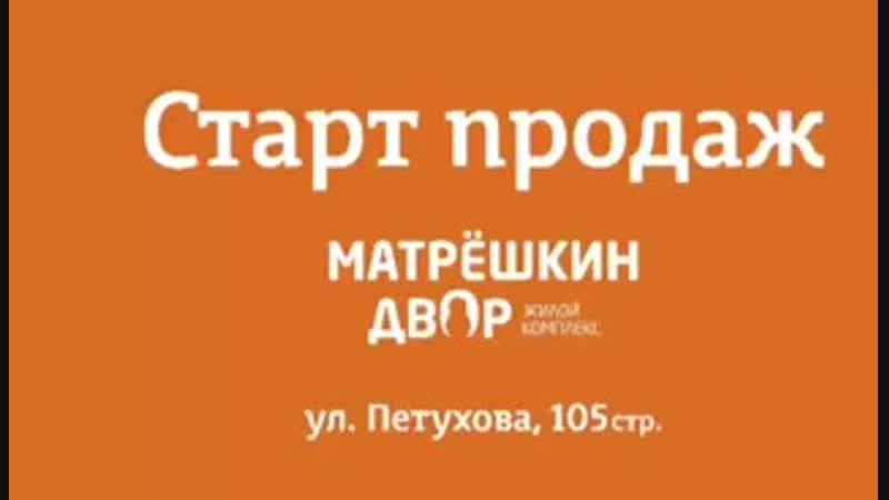 ЖК Матрешкин Двор , Строительство нового дома