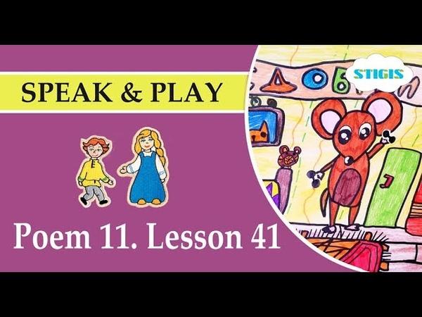 The house for the little mouse стихи на английском для детей Speak Play L 41 стигис stigis