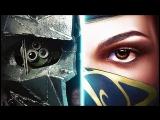 Ламповый стрим Dishonored 2 #1