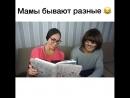 мамы бывают разные