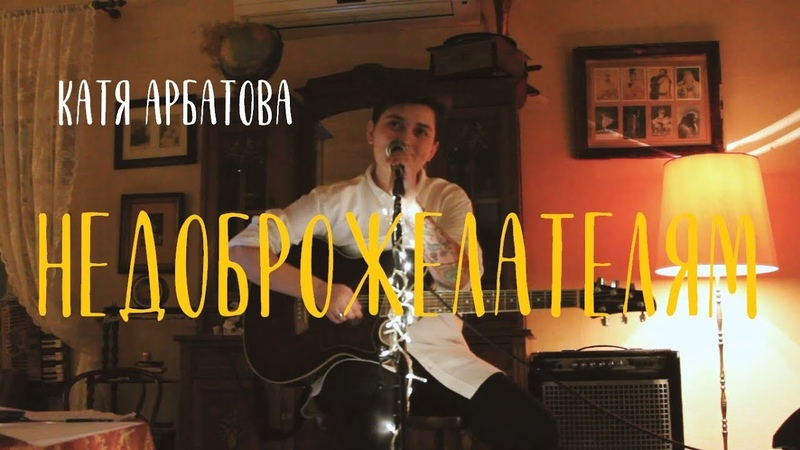 Катя Арбатова - Недоброжелателям