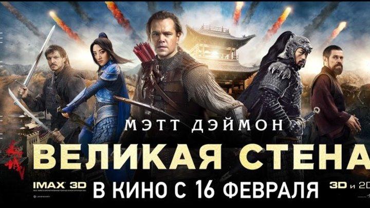 Великая стена HD(фэнтези боевик драма)2017