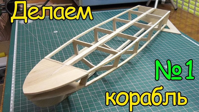 Как сделать кораблик – Корпус судна (1 часть)