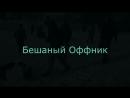 Бешаный Оффник Страха Нет