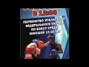 Первенство УФО по боксу среди юношей 15-16 лет (2002-2003 г.р.). г. Краснотурьинск. 5 день. Финалы