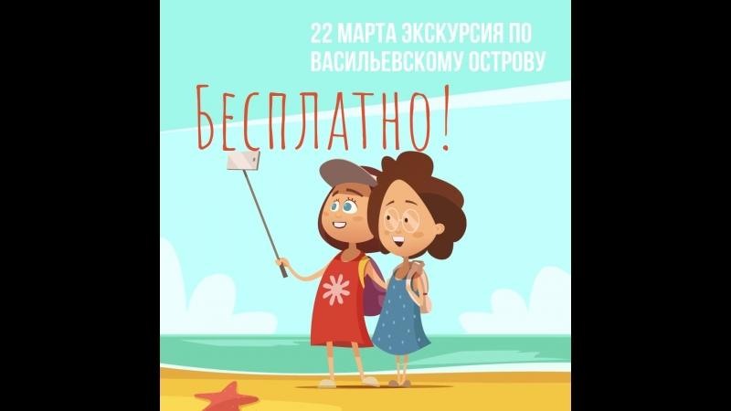 22 марта Бесплатная пешеходная экскурсия по Васильевскому острову