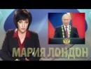 Большего ничтожества чем Путин Россия не знала Мария ЛОНДОН 1