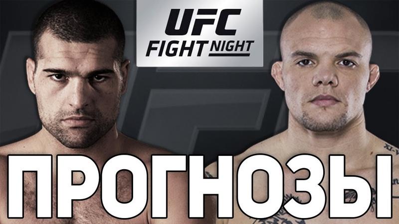 Прогнозы к UFC Fight Night 134 Маурисио Шогун Руа - Энтони Смит