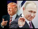 Пойдут ли Путин и Трамп против воли мировых олигархов