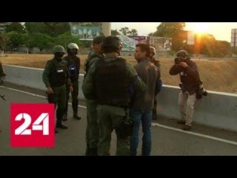 Власти Венесуэлы расследуют попытку госпереворота Россия 24