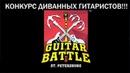 GUITAR BATTLE Конкурс Диванных Гитаристов