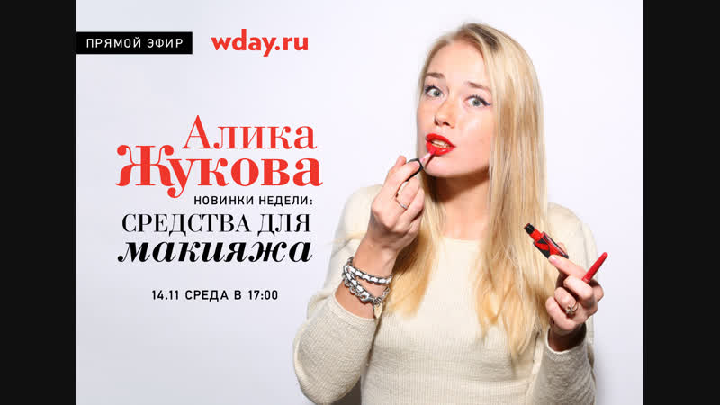 Алика Жукова Бьюти новинки недели
