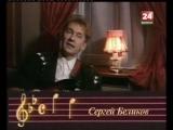 06. Сергей Беликов. Будь за меня спокоен