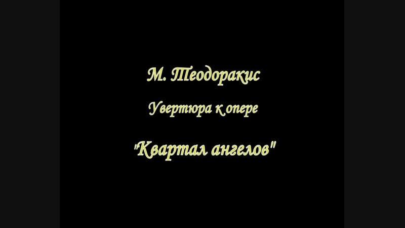М. Теодаракис Увертюра к опере Квартал ангелов.