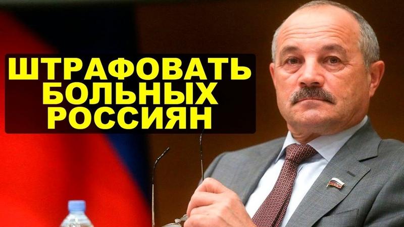 Депутат хочет штрафовать больных россиян. Глацких вернулась