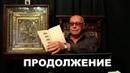 Я проиграл эту войну 2 Что делать Обращение Э Ходоса к Союзу православных братств