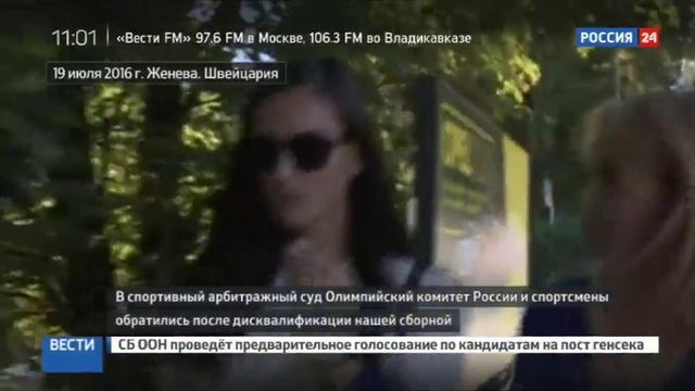 Новости на Россия 24 Судьбу российских легкоатлетов огласят в Лозанне