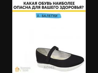 Это полезно знать: какая обувь наиболее опасна для вашего здоровья