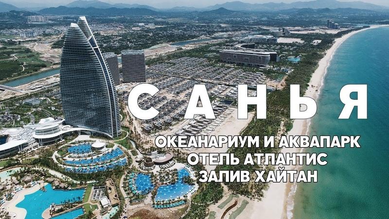 11 САНЬЯ ОКЕАНАРИУМ И АКВАПАРК В ОТЕЛЕ АТЛАНТИС ПЛЯЖ ХАЙТАН БЕЙ ATLANTIS HOTEL SANYA