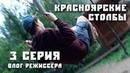 Влог режиссёра Диплом о Красноярских Столбах 3 серия Съёмки с друзьями и первое интервью