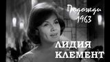 Лидия Клемент (1963). День и ночь (Подожди Новогодний Голубой огонёк, 1963