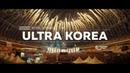ULTRA KOREA 2018 (Official 4K Aftermovie)