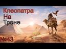 [Вечное прохождение] Assassin's Creed Origins (Истоки) №43 - Клеопатра на троне