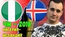 Прогноз на матч Нигерия - Исландия / Обзор Нигерия Исландия