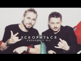 Премьера! Максим Свобода feat. PLC - Ускориться (17.08.2018) ft.и