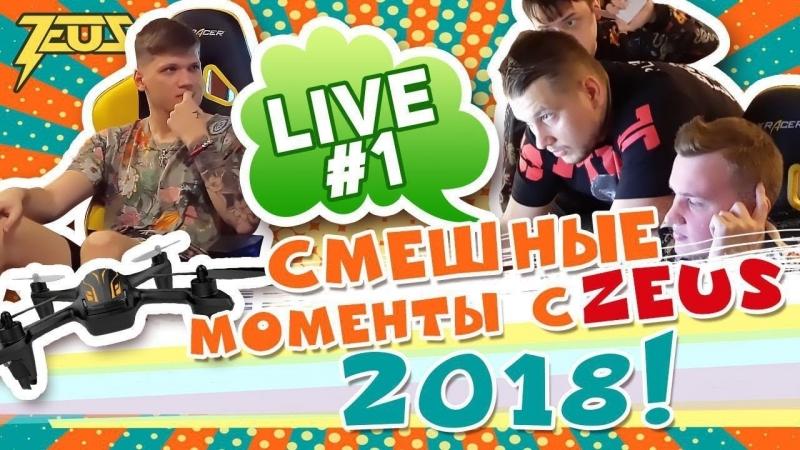 СМЕШНЫЕ МОМЕНТЫ С ZEUS 2018! [LIVE 1]