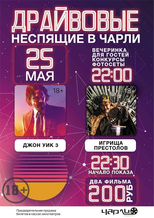 «Драйвовые Неспящие» Два фильма за всего за 200 рублей.