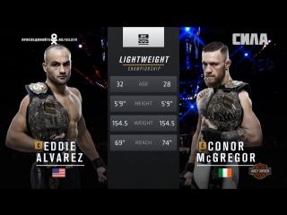 UFC 229 Free Fight  Conor McGregor vs Eddie Alvarez