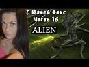 Alien: Isolation Часть 16. Что стало с Рипли? Чужой не победим. С Юлией Фокс.