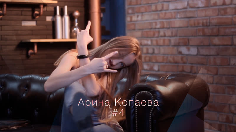 Интервью с участницей 4 - Ариной Копаевой