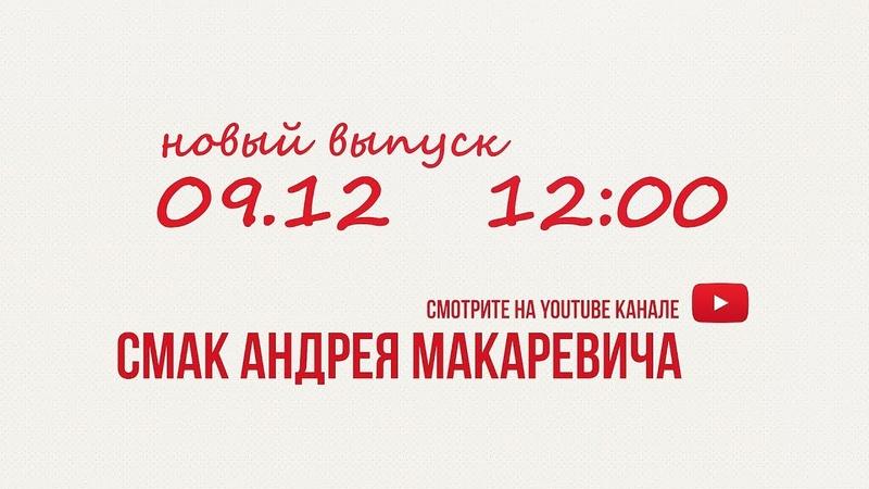 СМАК. Новый выпуск 09.12