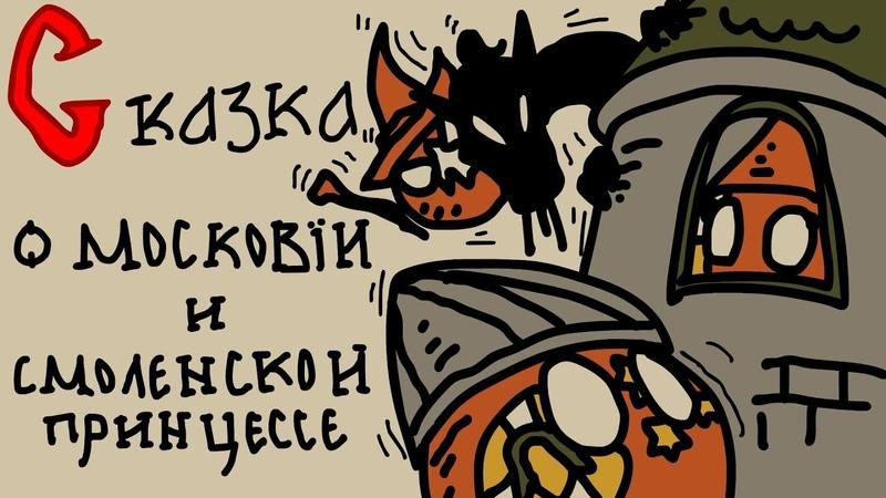 COUNTRYBALLS №36   Сказка о Московии и Смоленской принцессе