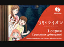 3 gatsu no Lion 1 серия фрагмент с русскими субтитрами