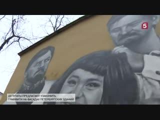 Депутаты предлагают узаконить граффити на фасадах петербургских зданий