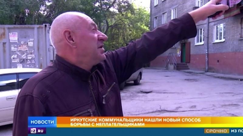 Иркутские коммунальщики придумали новый способ выбивать долги с неплательщиков